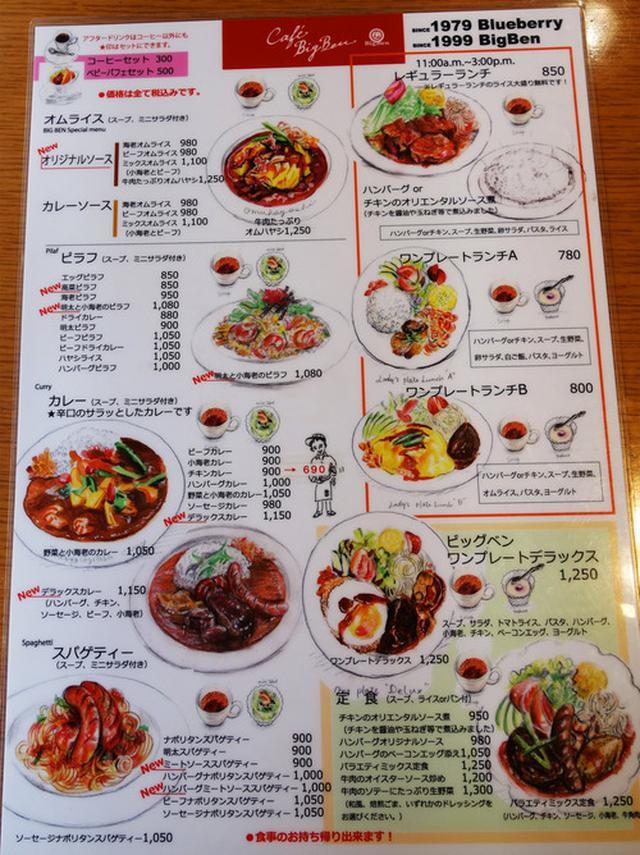 画像: 【福岡】薬院の食事メニュー豊富な喫茶店♪@ビッグベン