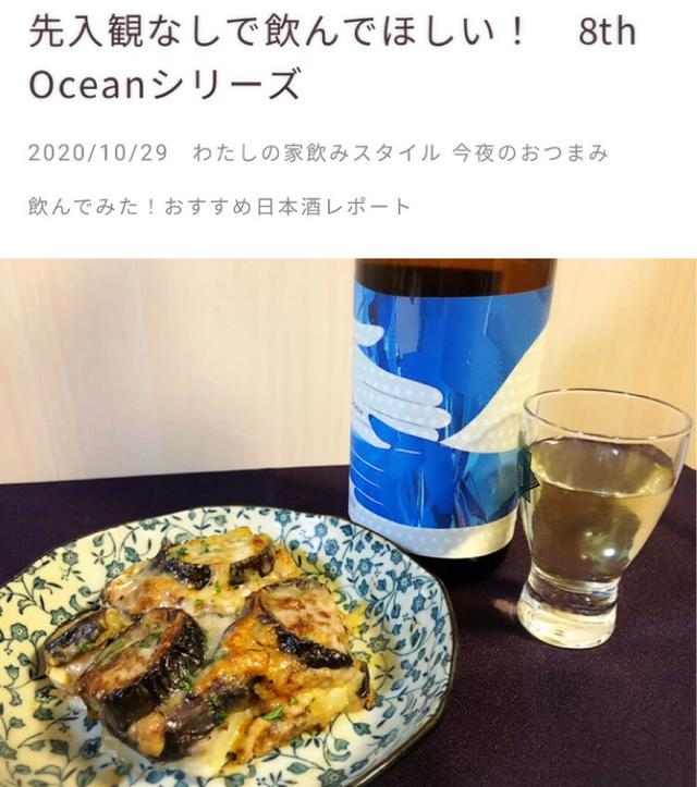 画像: 日本酒コラム連載 更新☆