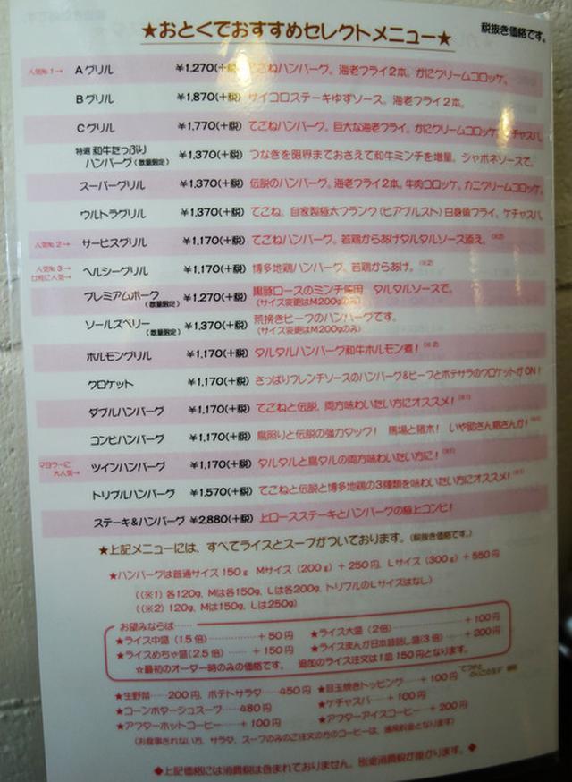 画像: 【福岡】ハンバーグと洋食の百貨店♪@ドンキホー亭