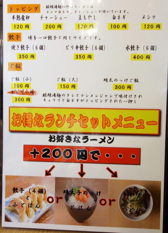 画像: 【福岡】赤いスーラー&茶色いスーラー♪@麺酒場 朱拉