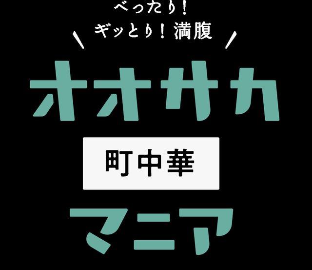画像: 大阪メトロ様コラボ企画!「オオサカ町中華マニア」を監修させていただきました!