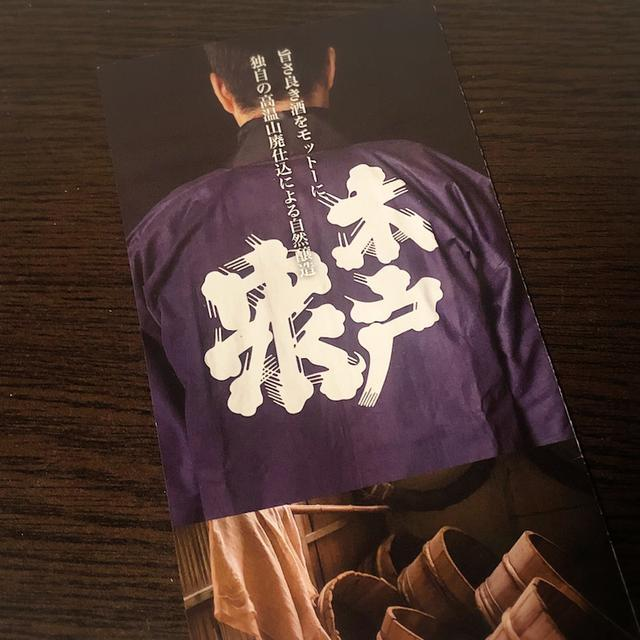 画像: 木戸泉 日本酒オンラインセミナーにてゲスト出演☆