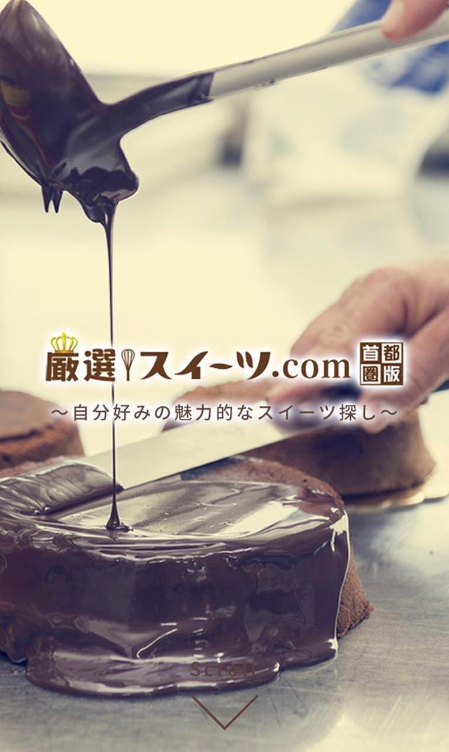 画像: 【直行直帰】スイーツサイト 取材スタッフ募集