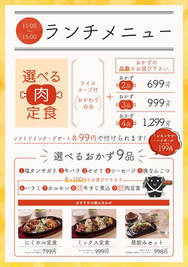 画像: 【福岡】ランチ♪@牛すじ葱丸 姪浜店