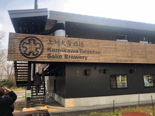 画像: 上川大雪酒造@北海道
