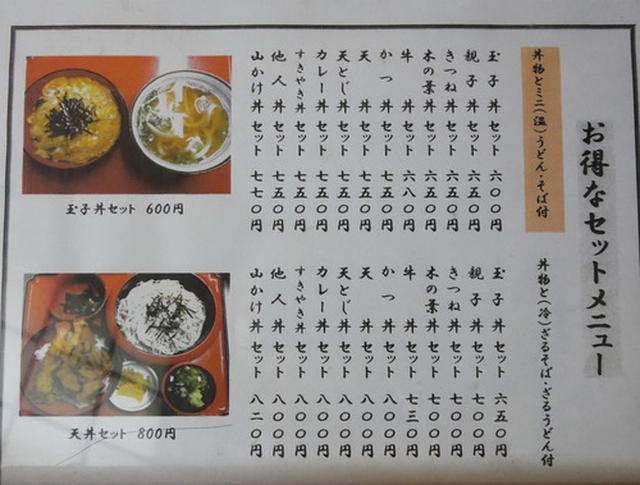 画像: 【福岡】昔ながらの食堂で和風チャンポン&カツ丼セット♪@大江戸