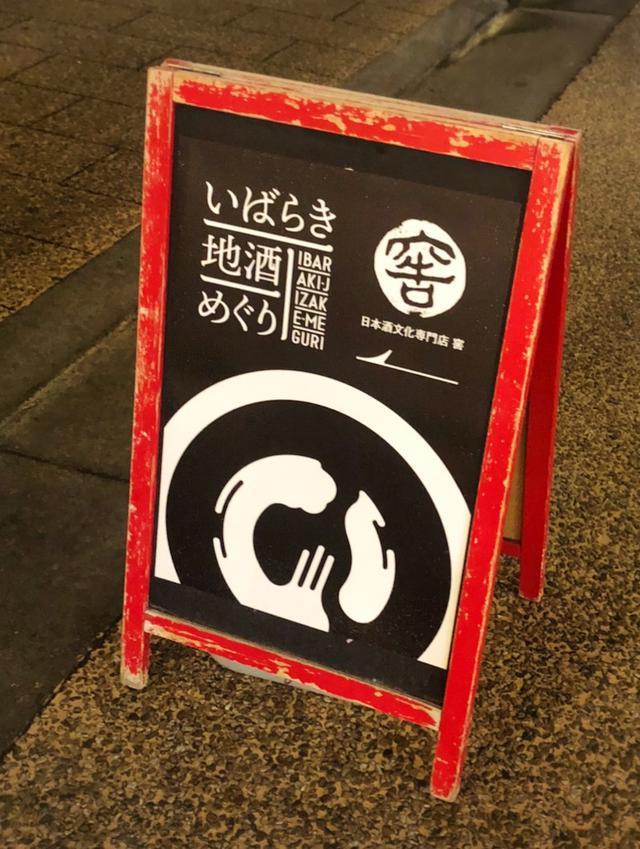 画像: いばらき地酒めぐり in 浅草 anagura