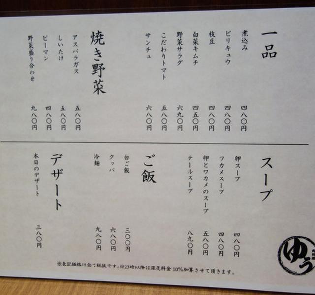 画像: 【福岡】中洲!個室で最高級A5和牛の肉寿司&焼肉♪@肉料理 ゆう