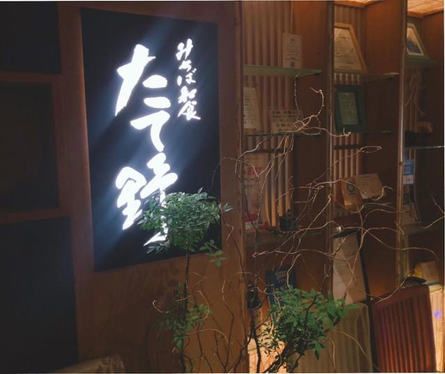 画像: みちば和食「銀座たて野」