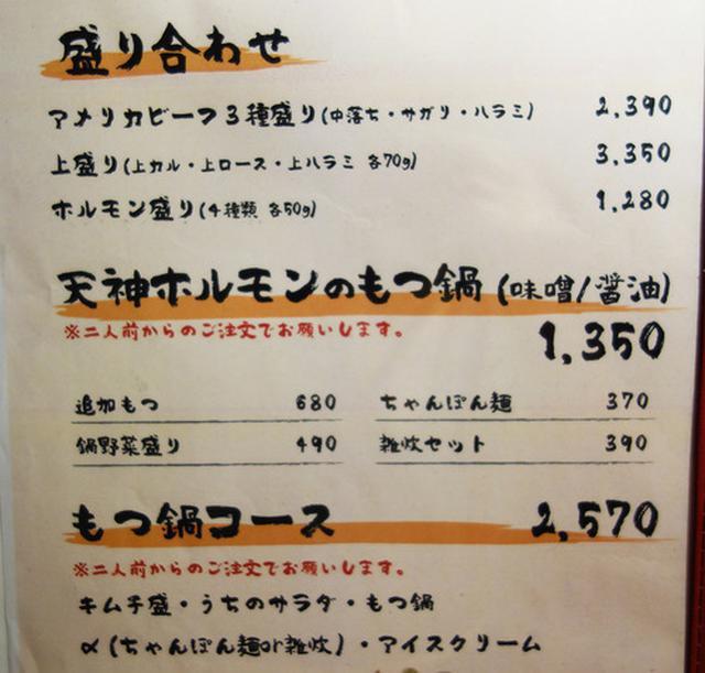 画像: 【福岡】ぷりぷり過ぎる!丸腸モツ鍋♪@天神ホルモン 今泉店