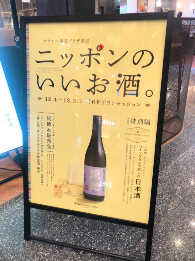 画像: 小学館サライ×東急プラザ渋谷 ニッポンのいいお酒『特別編』開催中☆