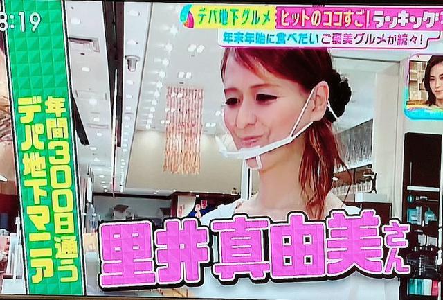 画像: 大丸東京店2020年ヒットグルメスイーツ!ベスト10/ デパ地下マニア「サタデープラス」