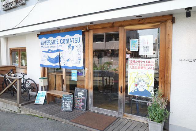 画像: 【福岡】15時から飲める!ゴキゲンなカウンターで楽しむワイン酒場「リバーサイドコマツ」