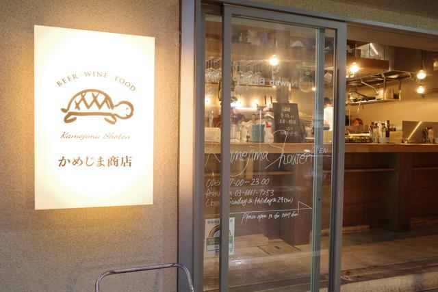 画像: 【茅場町】ナチュラルワインとビストロ料理が楽しめるスタンディングバル「かめじま商店」