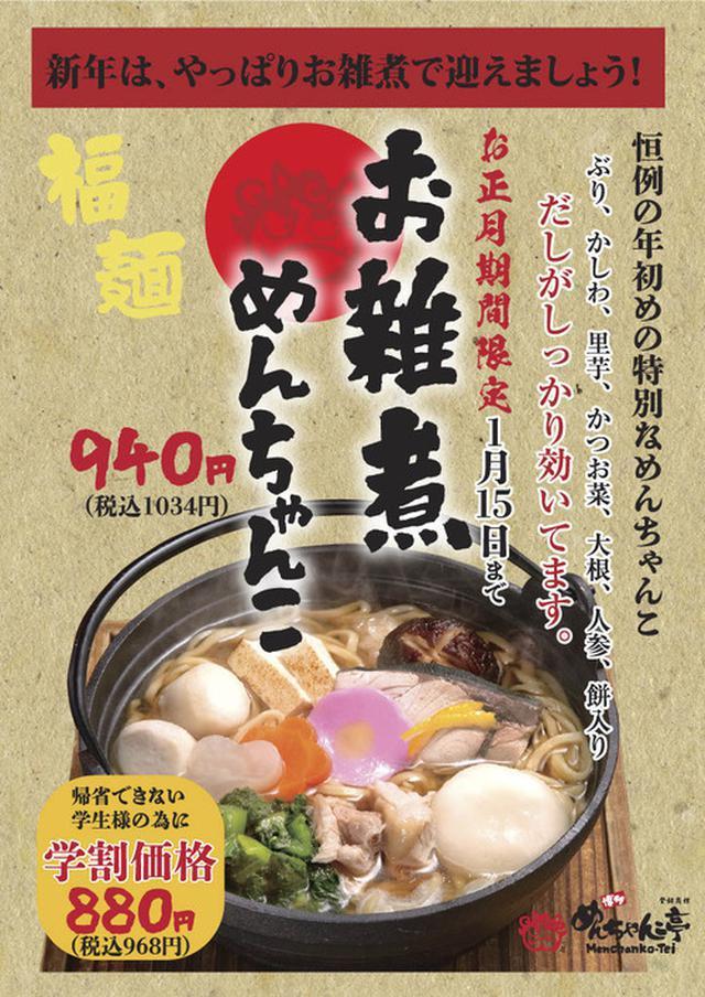 画像: 【福岡】毎年恒例!博多雑煮風めんちゃんこ♪@めんちゃんこ亭 原店