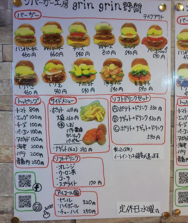 画像: 【福岡】西鉄高宮駅近のハンバーガー屋でテイクアウト♪@ハンバーガー工房 grin grin 野間店