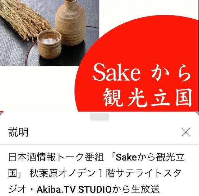 画像: 日本酒情報番組ゲスト出演