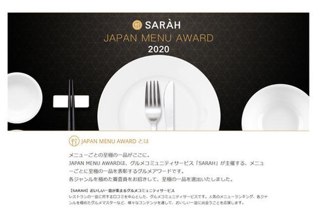 画像: 【福岡】美味しいつけ麺♪@SARAH JAPAN MENU AWARD 2020