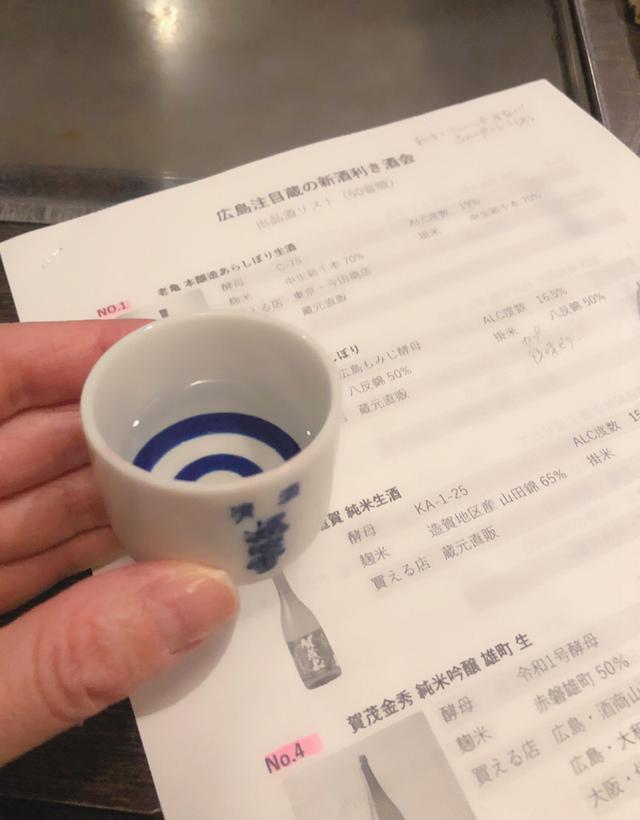 画像: 広島注目蔵の新酒利き酒会
