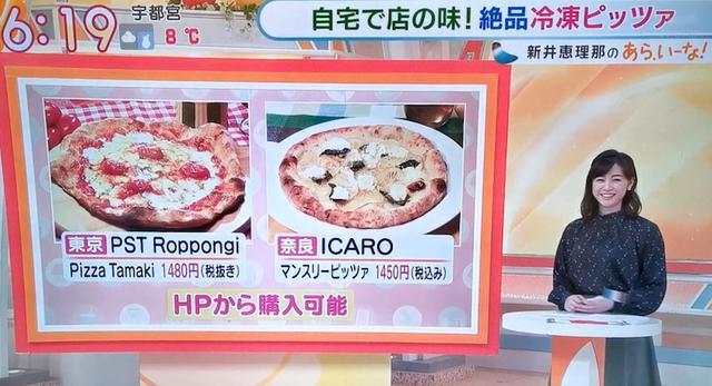 画像: テレビ朝日「グッド!モーニング」で冷凍ピッツァを紹介しました!