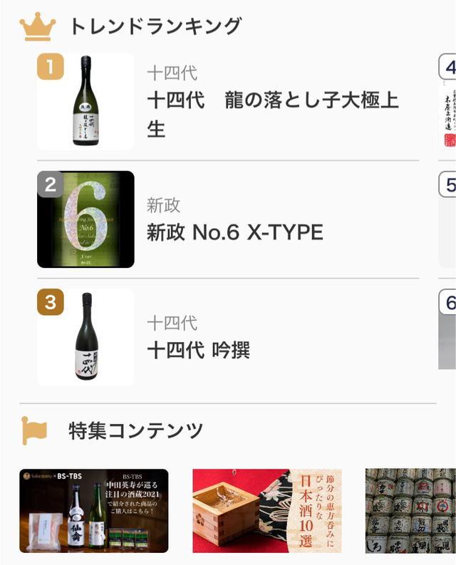 画像: 日本酒ECサイト、Sakenomy Shopオープン!