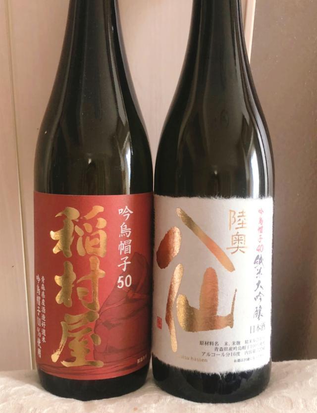 画像: 青森県 吟烏帽子の日本酒♪