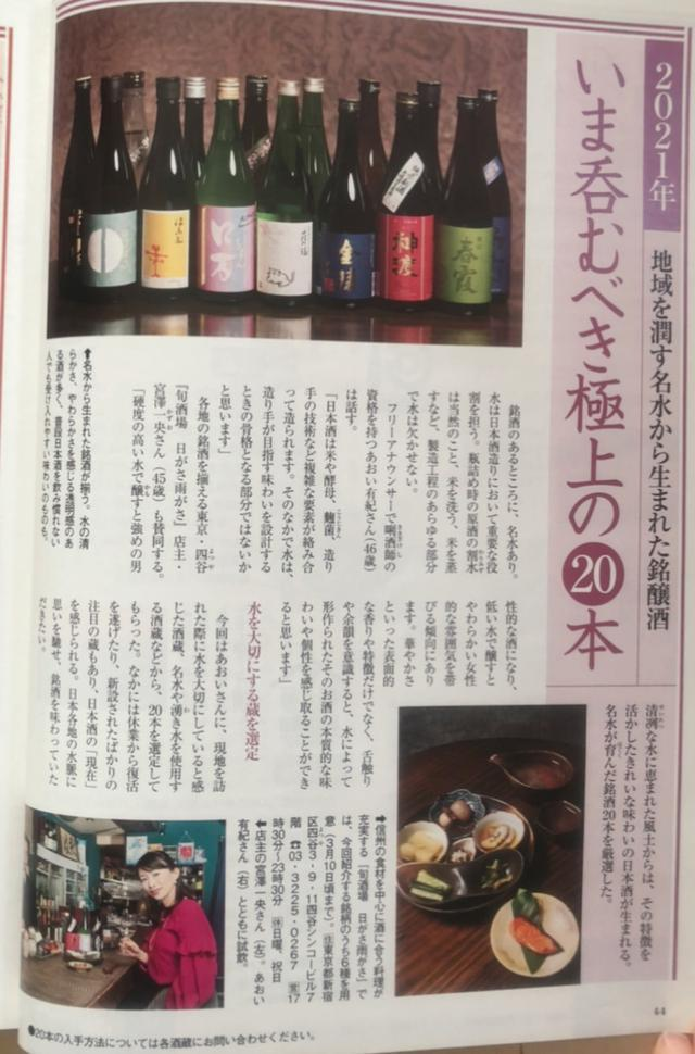 画像: 小学館サライ 日本酒特集掲載