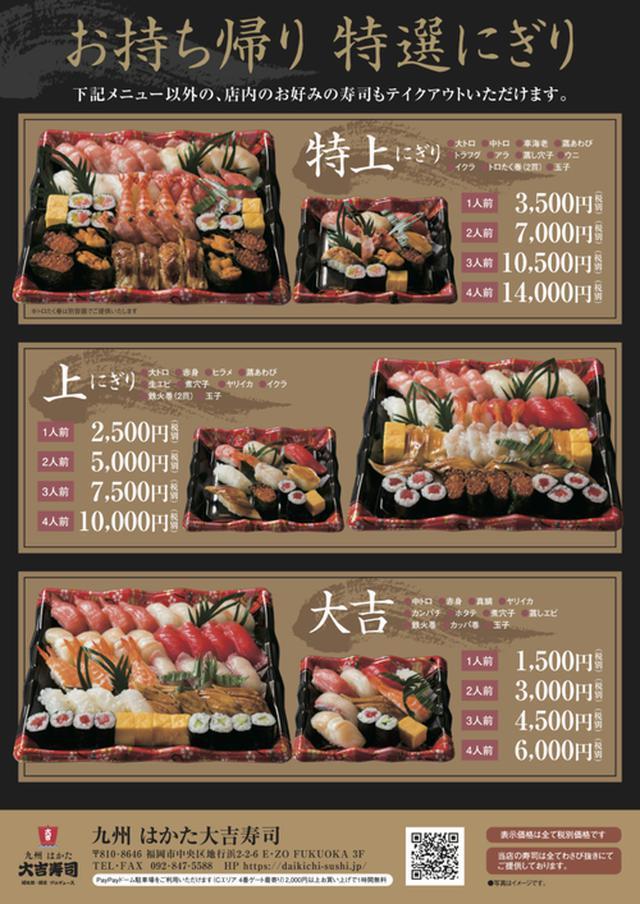 画像: 【福岡】美食回転寿司店のテイクアウト♪@九州 はかた 大吉寿司 ボス イーゾ フクオカ店