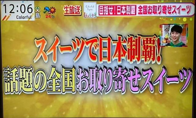 画像: この後 12時〜テレビ出演「日曜はカラフル!」9チャン スイーツお取り寄せ All About