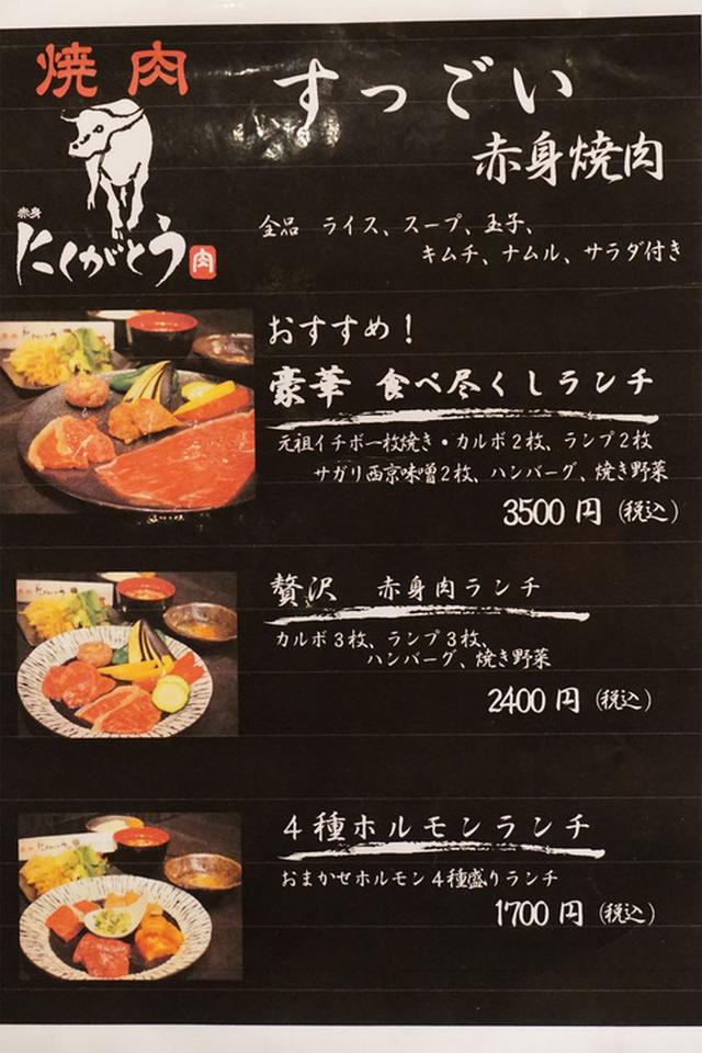 画像: 【福岡】赤身肉専門店のすごい焼肉弁当♪@焼肉 赤身 にくがとう ボス イーゾ フクオカ店