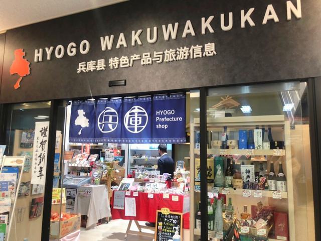 画像: 兵庫県アンテナショップ主催日本酒会 告知☆