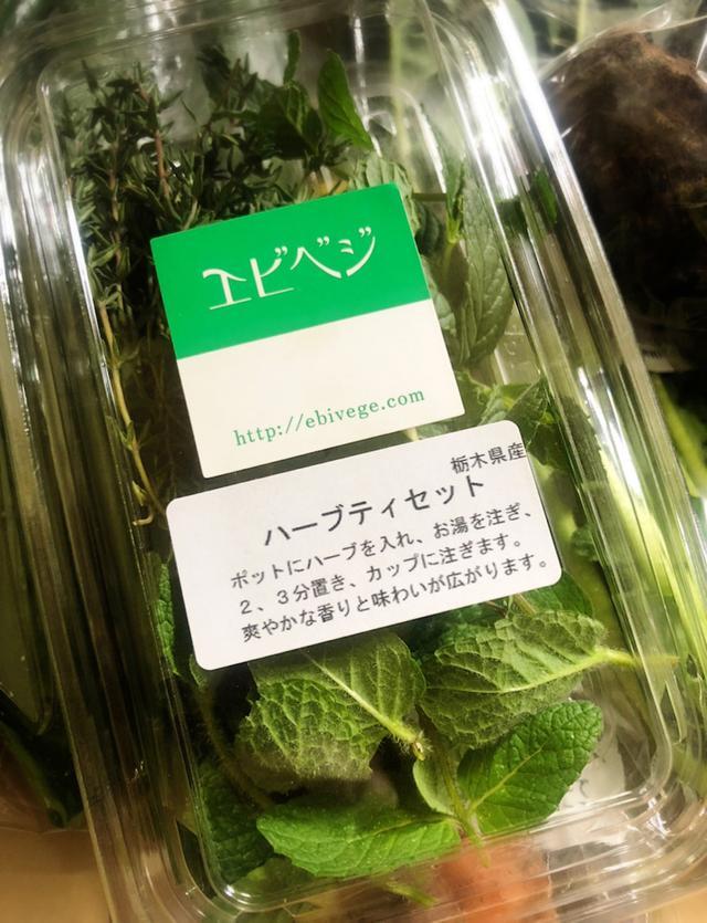 画像: 海老原ファームの宅配野菜