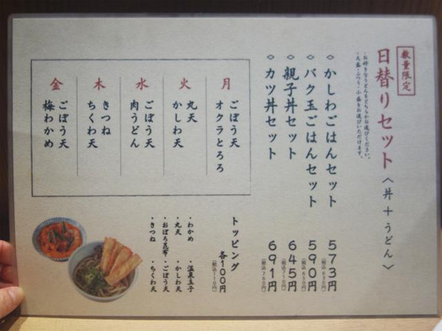 画像: 【福岡】六本松駅前の美味しくてリーズナブルなうどん店♪@うどん居酒屋 粋 六本松店