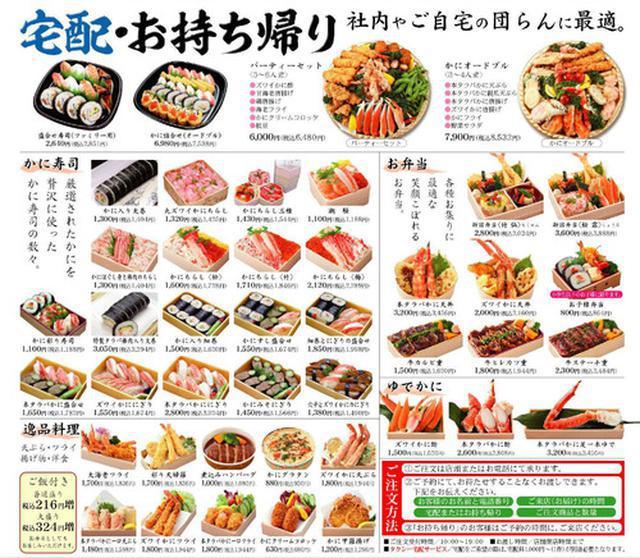 画像: 【福岡】テイクアウトのかに海鮮ちらし弁当♪@札幌かに家 大丸福岡天神店