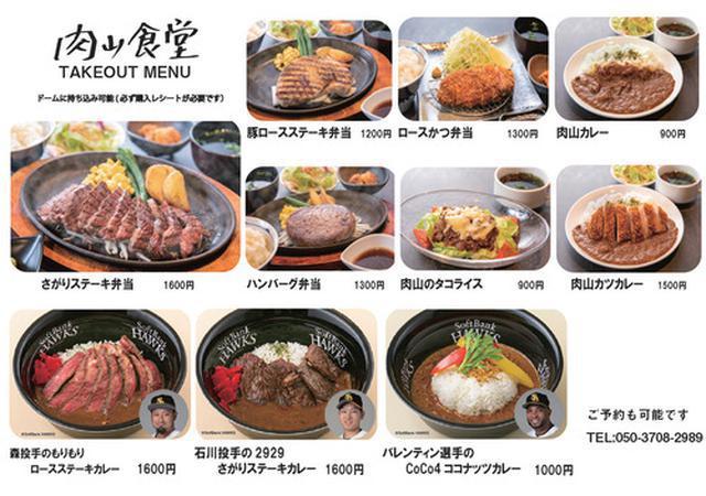 画像: 【福岡】石川投手の2929さがりステーキカレー!@肉山食堂 ボス イーゾ フクオカ店