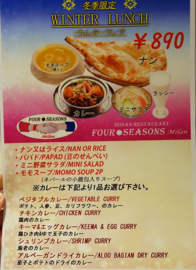 画像: 【福岡】日替わりランチ690円&サグカレーライス♪@インド料理 フォーシーズン ミラン 六本松店