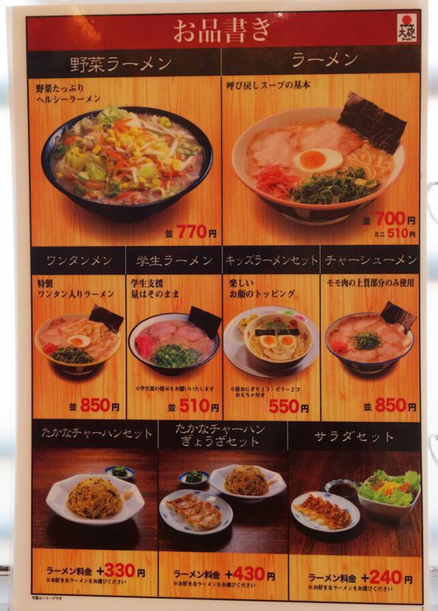 画像: 【福岡】醤油豚骨ラーメン&野菜ラーメン♪@久留米大砲ラーメン 福岡小田部店
