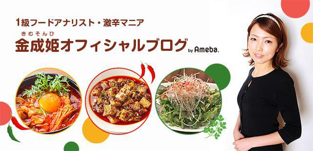 画像: 渋谷センター街の『韓国食堂チキンタイム』の激辛ヤンニョムチキン