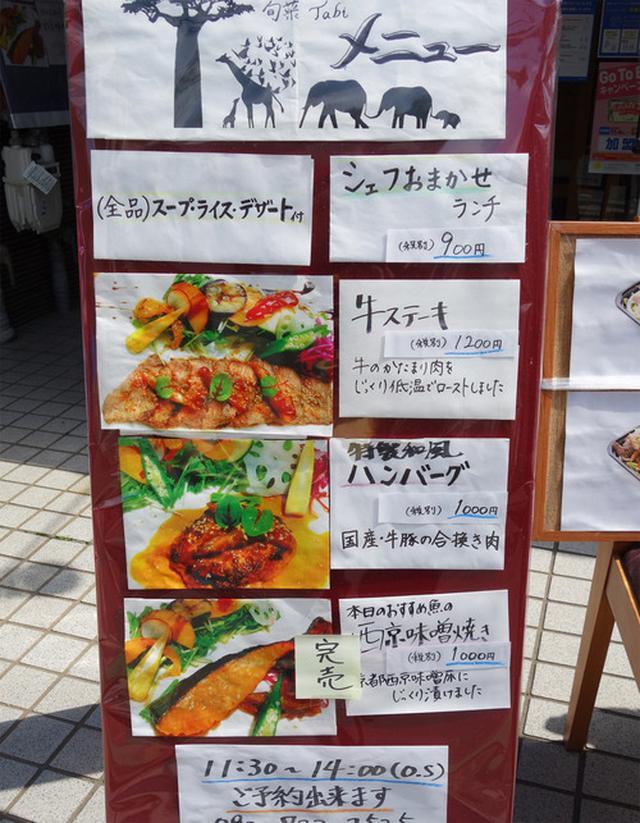 画像: 【福岡】六本松で創作和食ランチ♪@旬菜 Tabi(タビ)
