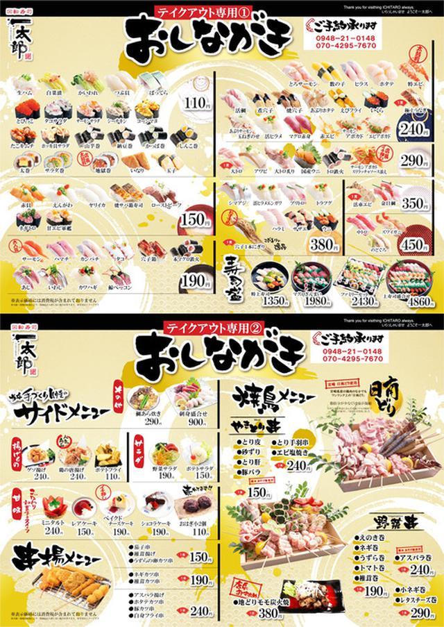 画像: 【福岡】飯塚のパワースポット!ほとめき市場&回転寿司♪@一太郎