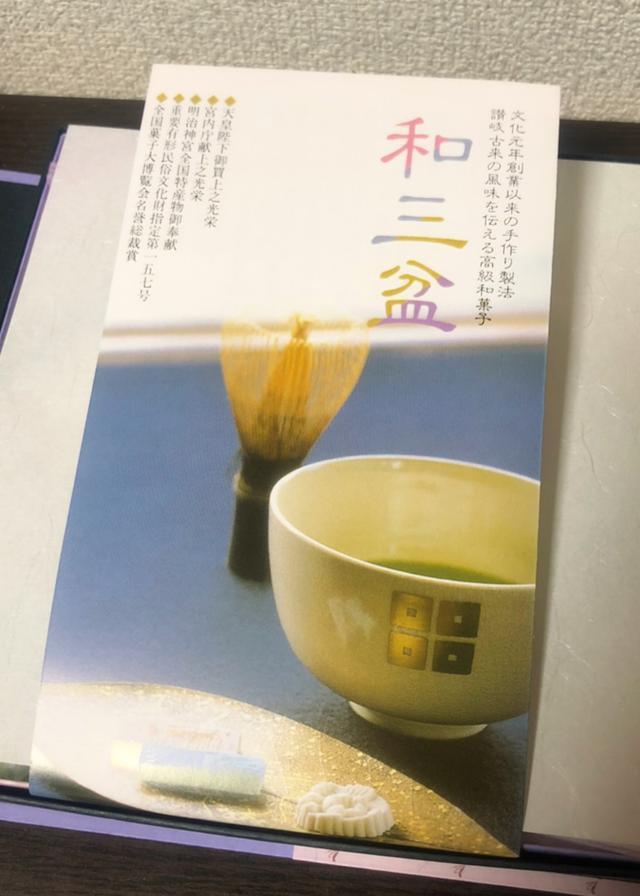 画像: 和三盆のお干菓子♪