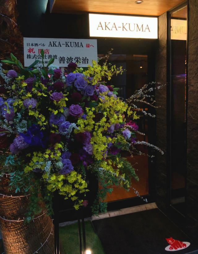 画像: AKA-KUMAレセプション@西新宿