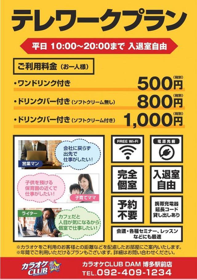 画像: 【福岡】個室ミーティング!テレワークプラン♪@カラオケCLUB DAM 博多駅前店