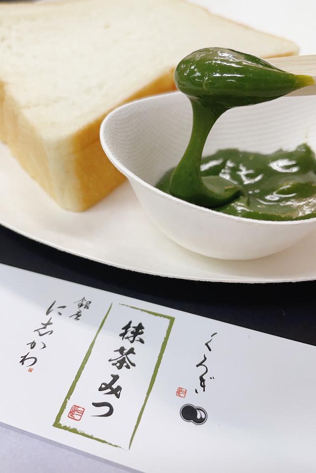 画像: 高級食パン専門店「銀座に志かわ」 × 日本料理の名店「くろぎ」〜 抹茶みつ 4/23 発売!