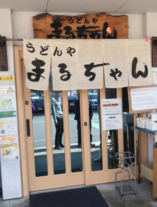 画像: うどんや まるちゃん@香川県
