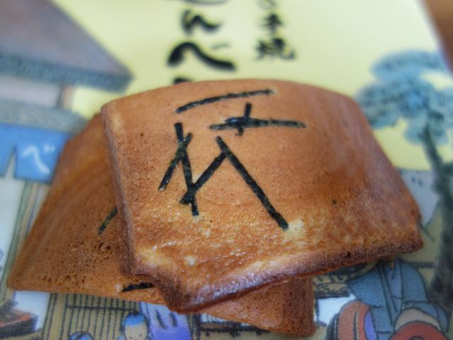 画像: 【福岡】美野島発!丁寧な味わいの手焼きせんべい♪@野田和光堂