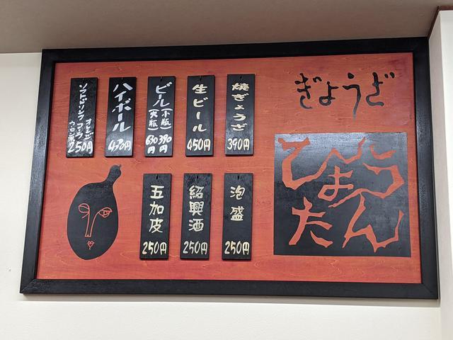 画像: 復活した「ひょうたん」で味噌だれ餃子に再会【神戸】