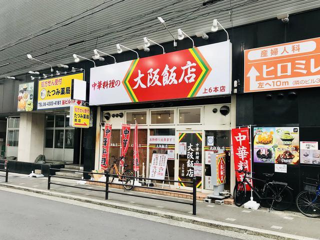 画像: 大阪餃子通信〈'21年3月 Part.2〉:大阪で噂の新店2店舗をご紹介