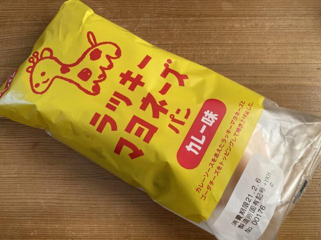 画像: カレーですよ4557(㐧一パン ラッキーマヨネーズパン カレー味)なにげないものにカレー味。 | カレーライター はぴい オフィシャルサイト