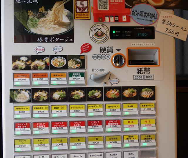 画像: 【福岡】濃厚豚骨ポタージュ&鬼辛つけ麺♪@麺屋 我夢者羅